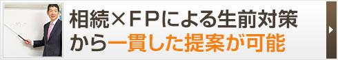 相続×FPによる生前対策 から一貫した提案が可能